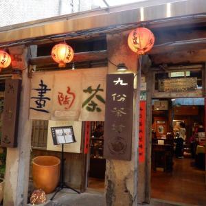 台北女子旅 「九份茶房」おいしい台湾茶でほっこり
