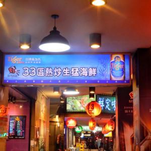 台北女子旅 台湾式の居酒屋「33区熱炒」で飲んだくれ