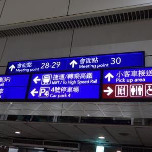 台北旅行 移動は悠々カードがとっても便利