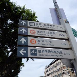 台北女子旅 スタバの台湾限定品を求めて