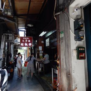 台北女子旅 名物の福州元祖胡椒餅