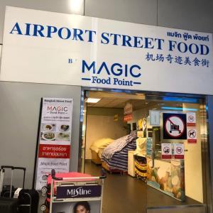 バンコク旅の最後は空港グルメ堪能しました♪