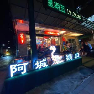 台湾一色目はアヒルを食べました♪