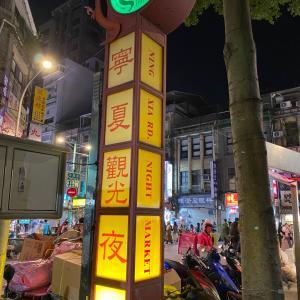 台湾の夜のお楽しみ!寧夏夜市へ♪