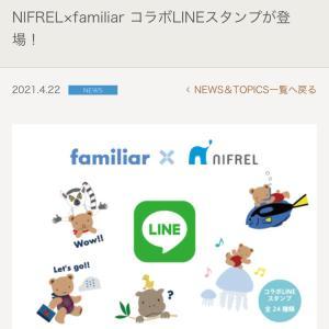 NIFREL×ファミリア