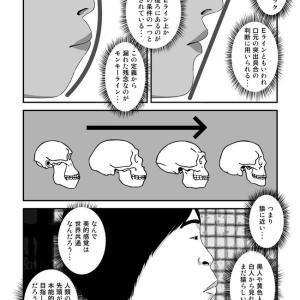 【画像】ブスの人生、超絶ハードモードだった【漫画】