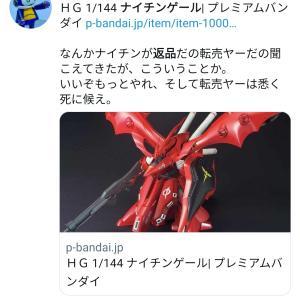 【悲報】転売ヤー、ガンプラ「HGナイチンゲール」に再販がかかると知り店に大量返品を開始