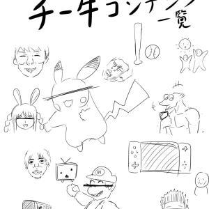 【画像】日本版「陰キャコンンテンツ」一覧が発表されてしまうw w w