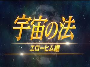 【動画】幸福の科学の新作アニメ映画「宇宙の法-エローヒム編-」、出演声優www