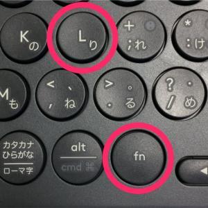 《逆引き》外部キーボードでiPad・iPhoneをロックする