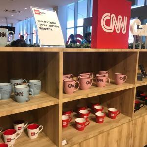 CNNカフェ@エキスポシティ。