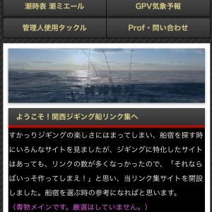 自粛の釣行ブログ再開〜!