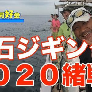 ぬっしー釣り同好会 明石ジギング2020緒戦!
