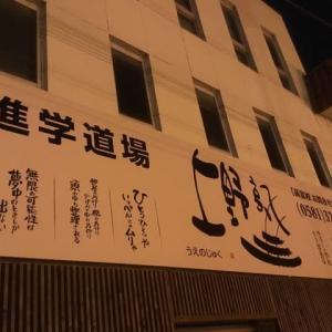 上野塾高富校