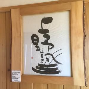 上野塾の書