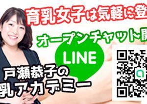 育乳サロンCECIL休業のお知らせ