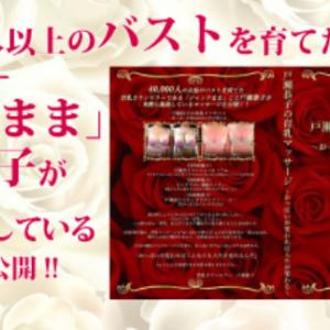 DRESS&トリンプの育乳イベント