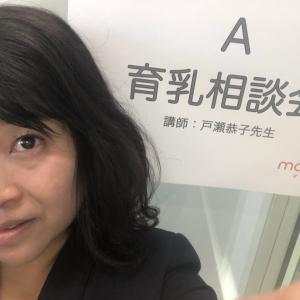 授乳後の育乳セミナー大成功(^^)