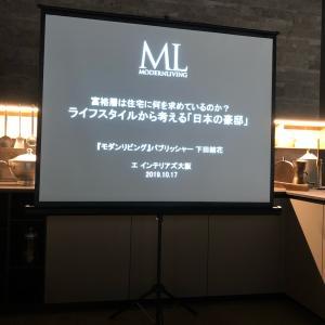 【モダンリビングセミナー】 日本の豪邸についてライフスタイルから考える