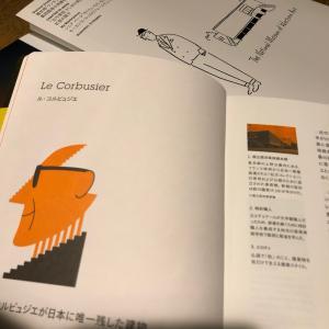 【映画】ル・コルビュジエとアイリーン 追憶のヴィラ
