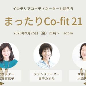 """""""無料オンライン相談会""""とか""""オンラインイベント「まったりCo-fit21」""""とか"""
