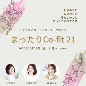 """毎月開催!""""オンラインイベント「まったりCo-fit21」"""""""