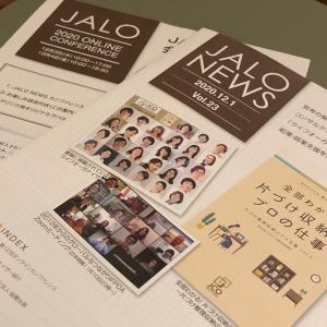 JALOカンファレンス2020 オンラインの5時間のウェビナーは…