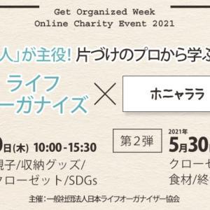 530チャリティイベント第2弾!~日本ライフオーガナイザー協会~