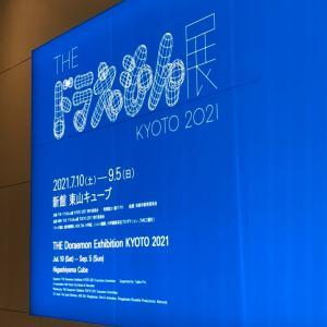 THE ドラえもん展 KYOTO 2021 ~京都市京セラ美術館