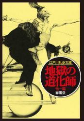 『地獄の道化師』江戸川乱歩:読書感想