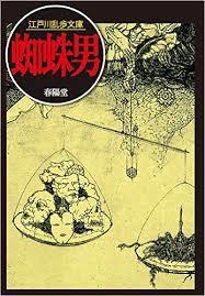 『蜘蛛男』江戸川乱歩:読書感想