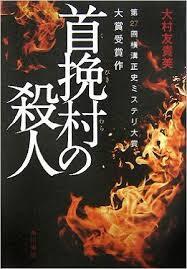 『首挽村の殺人』大村友紀美:読書感想