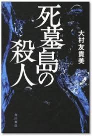 『死墓島の殺人』大村友貴美:読書感想