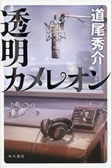 『透明カメレオン』道尾秀介:読書感想