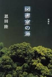 『図書室の海』恩田陸:読書感想