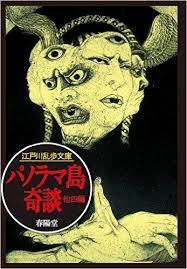 『パノラマ島奇談』江戸川乱歩:読書感想