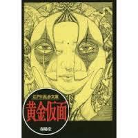 『黄金仮面』江戸川乱歩:読書感想