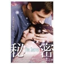 映画『秘密 THE SECRET』:感想