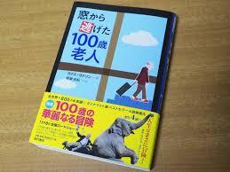 『窓から逃げた100歳老人』ヨナス・ヨナソン:読書感想