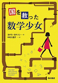 『国を救った数学少女』ヨナス・ヨナソン:読書感想