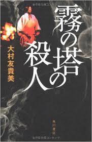 『霧の塔の殺人』大村友貴美:読書感想