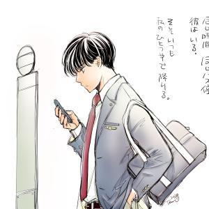 【創作1コマストーリー】バス停の彼ー01