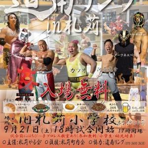木古内町でプロレスイベントが行われるよー♪