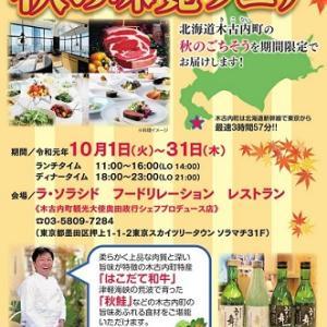 食欲の秋!「北海道きこない 秋の味覚フェア」がはじまるよー♪