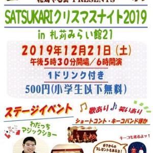 メリークリスマス!「SATSUKARIクリスマスナイト2019」が行われるよー♪