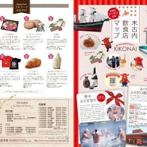 この夏は「はこだて旅するパスポート」で木古内町に遊びに来てね~!!
