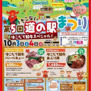第5回きこない道の駅まつり開催!!