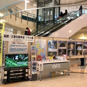 函館空港で開催された「函館・江差自動車道パネル展」を見に行ってきたよ~!!