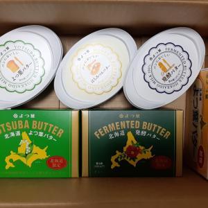 ふるさと納税☆音更町のバター