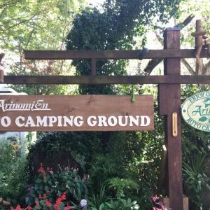 9月キャンプ第一弾!有野実苑オートキャンプ場